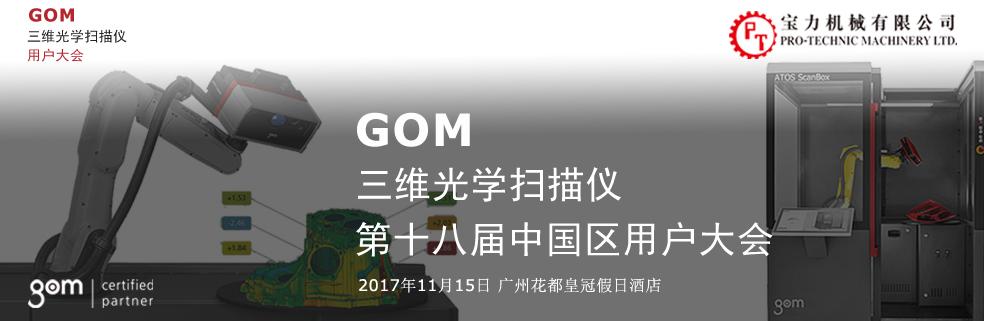 2017年第十八届GOM中国区用户大会邀请函