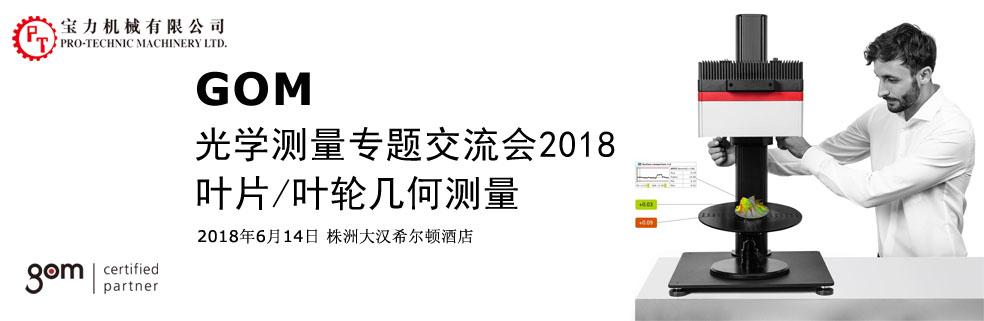 2018年株洲叶片/叶轮几何测量专题交流会